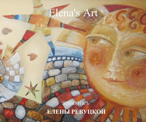 View Elena's Art by Елена Ревуцкая