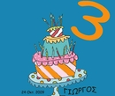 Giorgio is 3ys old! - Biographies & Memoirs photo book